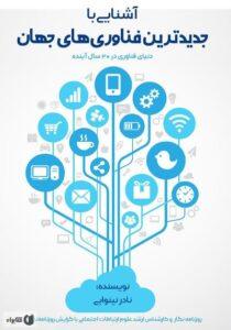 کتاب آشنایی با جدیدترین فناوری های جهان
