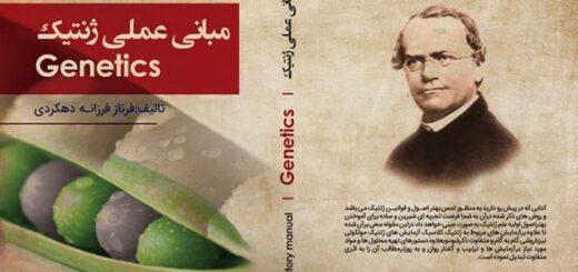 کتاب مبانی عملی ژنتیک