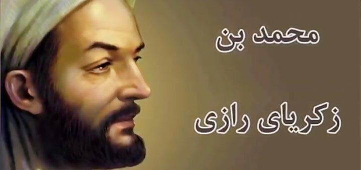 ابوبکر محمدبن زکریای رازی کاشف الکل