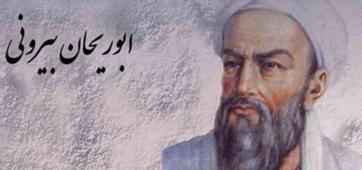 ابوریحان محمد بن احمد بیرونی دانشمند