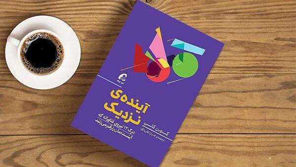 معرفی کتاب آینده نزدیک